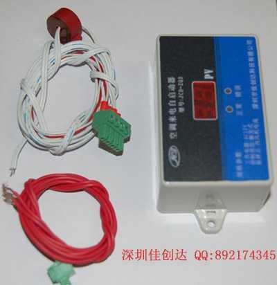 空调来电自动启动控制器,深圳市佳创达科技有限公司