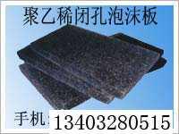 聚乙烯闭孔泡沫板低发泡聚乙烯闭孔泡沫板伸缩缝接缝板,衡水锦程橡塑有限公司