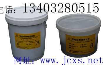 无毒型双组份聚硫密封膏,无毒型双组份聚硫密封胶,衡水锦程橡塑有限公司