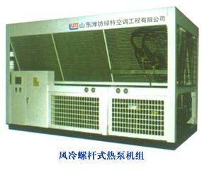 风冷螺杆(热回收)式热泵机组