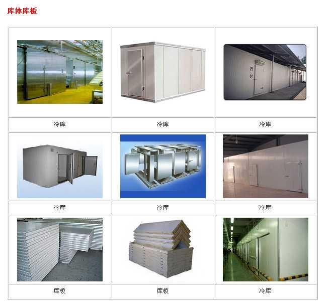 组合冷库,牡丹江市一佳冷库制冷设备有限公司