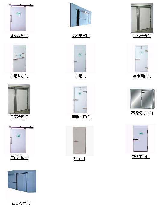 冷库门,牡丹江市一佳冷库制冷设备有限公司