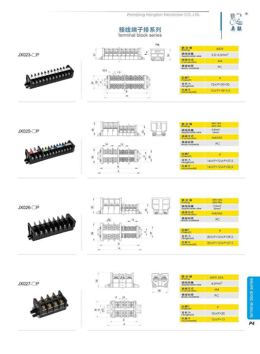 本公司生产制造的接线端子排系列产品适用于各种类型的家用空调,商用