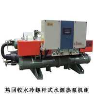 热回收水冷螺杆式水源热泵机组,新疆恒星节能冷热设备制造有限公司