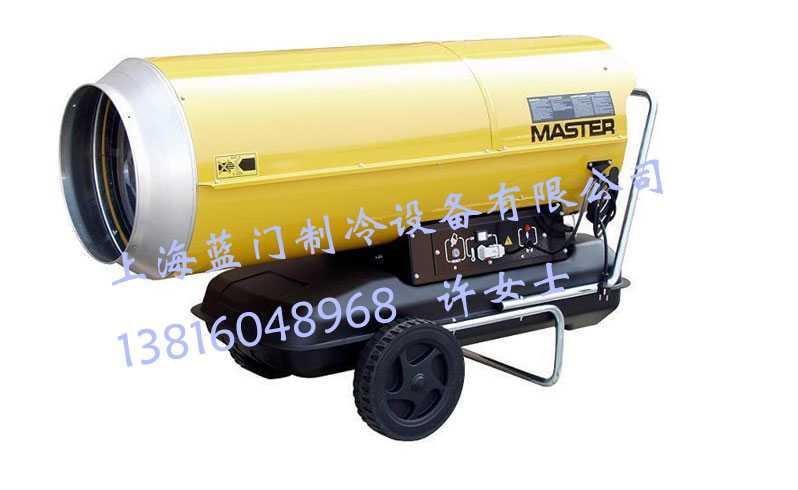 Master移动式暖风机B230,上海蓝门制冷设备有限公司