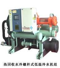 热回收水冷螺杆式低温冷水机组,新疆恒星节能冷热设备制造有限公司