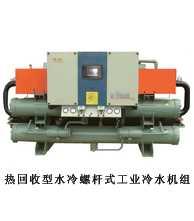 热回收水冷螺杆式工业冷水机组,新疆恒星节能冷热设备制造有限公司