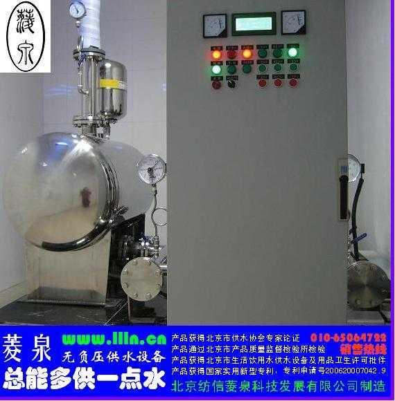无负压供水设备--北京纺信菱泉科技发展有限公司,北京纺信菱泉科技发展有限公司