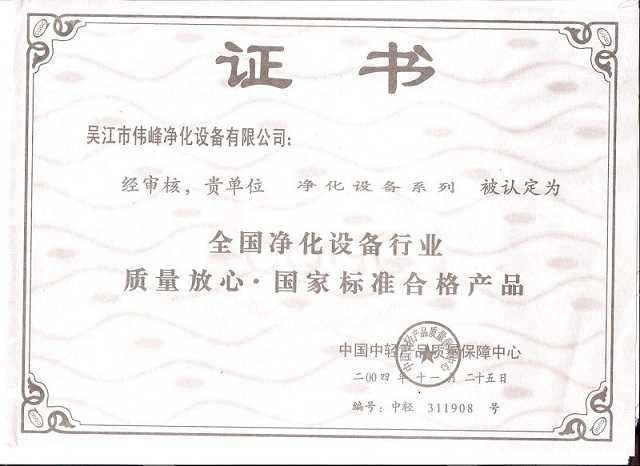 净化泪珠灯泪滴灯T5净化灯,吴江伟峰净化设备有限公司