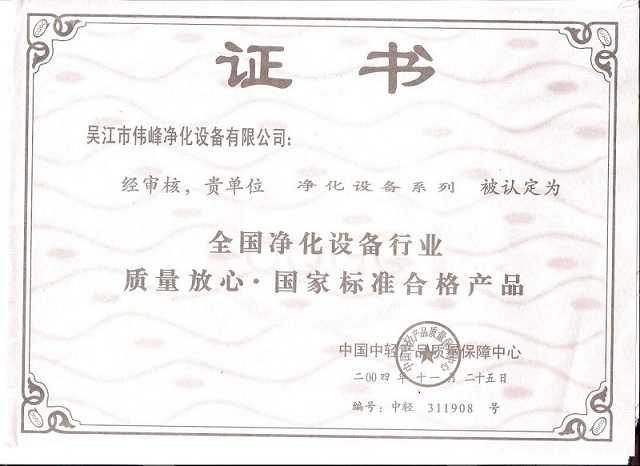 手术灯手术室灯,吴江伟峰净化设备有限公司