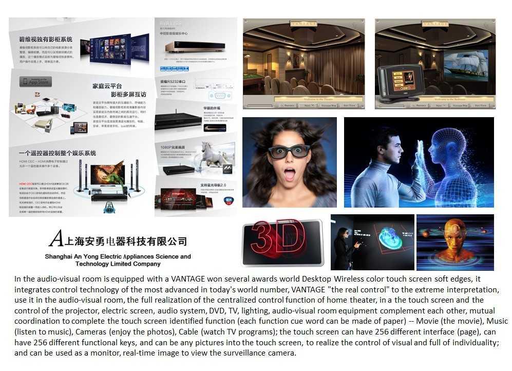 上海安勇智能系统集成,上海安勇电器科技有限公司