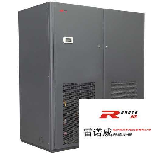 雷诺威直接膨胀风冷式精密空调,珠海铨高机电设备有限公司