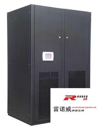 雷诺威精密空调系列--直接膨胀水冷式精密空调,珠海铨高机电设备有限公司