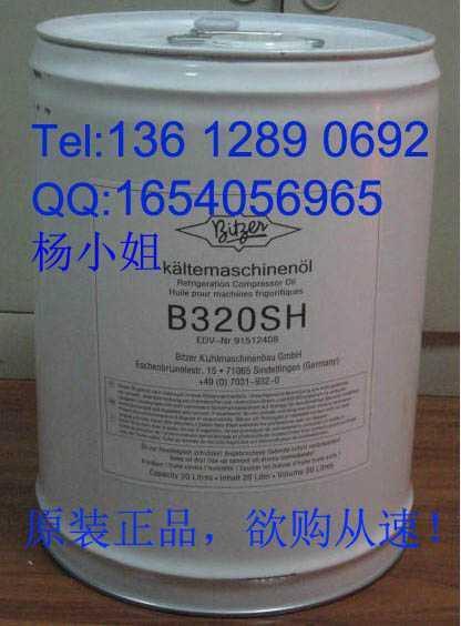 比泽尔320SH冷冻油比泽尔制冷压缩机冷冻油B320SH机油|比泽尔螺杆机专用油比泽尔冷冻油比泽尔Bitzer冷冻油经销商Bitzer冷冻油,深圳弘天联合制冷有限公司13612890692