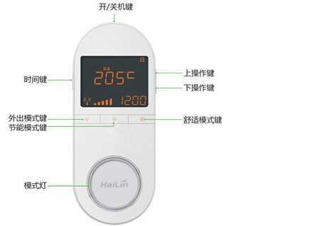 一米阳光温控器——海林节能设备有限公司