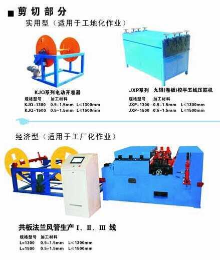共板式无法兰连接风管生产线(二),陕西省建运工程机械有限责任公司