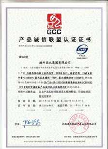 产品诚信联盟认证证书