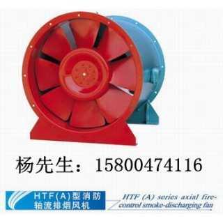 HTF-A-6 消防轴流风机 烘箱耐高温轴流风机,上海磐业环保设备有限公司