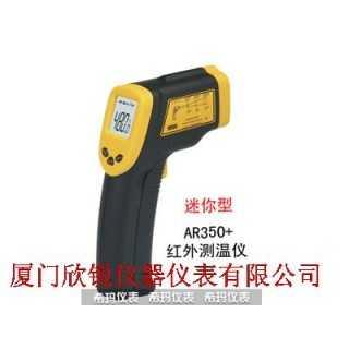 香港希玛smartsensor精密型红外测温仪AR350+,厦门欣锐仪器仪表有限公司