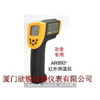香港希玛smartsensor冶金专用红外测温仪AR892+,厦门欣锐仪器仪表有限公司