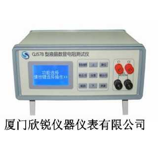 QJ57B型液晶数显电阻测试仪,厦门欣锐仪器仪表有限公司