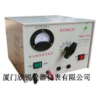 多功能快速充电机TMD-50A,厦门欣锐仪器仪表有限公司