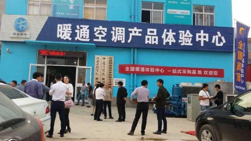 郑州惠邦联盟新�_全国暖通空调制冷行业平台联盟筹备会议在郑州圆满举行