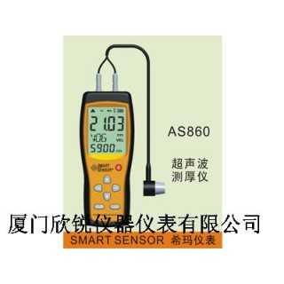 AS860超声波测厚仪,厦门欣锐仪器仪表有限公司