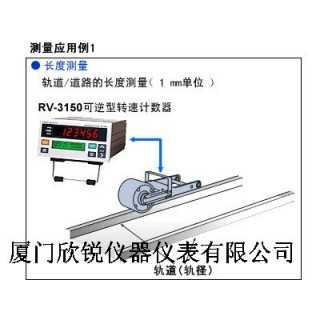 日本小野onosokki可逆型转速计数器RV-3150,厦门欣锐仪器仪表有限公司