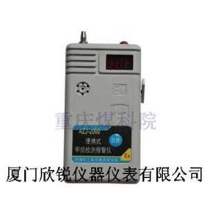 AZJ-2000型便携式甲烷检测报警仪,厦门欣锐仪器仪表有限公司