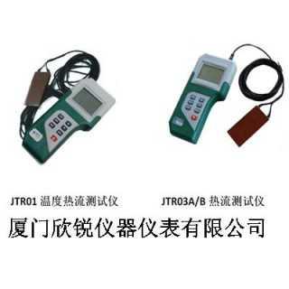 JTR01热流测试仪,厦门欣锐仪器仪表有限公司