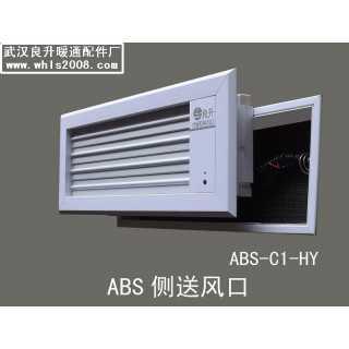ABS冷暖双制电动侧送风口,武汉市江汉区良升暖通配件厂