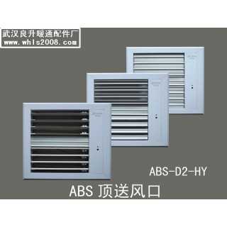 电动ABS顶送风口,武汉市江汉区良升暖通配件厂