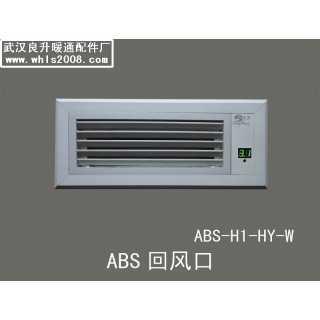 中央空调ABS防结露回风口,武汉市江汉区良升暖通配件厂