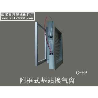 附框式基站通风换气窗,武汉市江汉区良升暖通配件厂