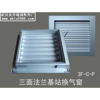 三面法兰式基站通风换气窗,武汉市江汉区良升暖通配件厂