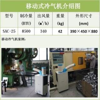 冬夏冷气机 移动式冷风机 环保空调 局部降温设备,上海道赫实业发展有限公司