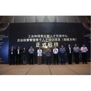 工信部人才交流中心企业人才管理项目(创投),深圳前海创投孵化器有限公司