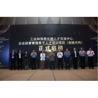 国家工信部企业经营管理骨干人才培训项目(创投方向),深圳前海创投孵化器有限公司