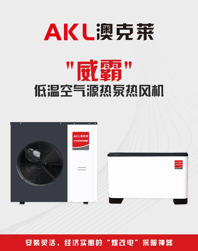 热泵热风机1