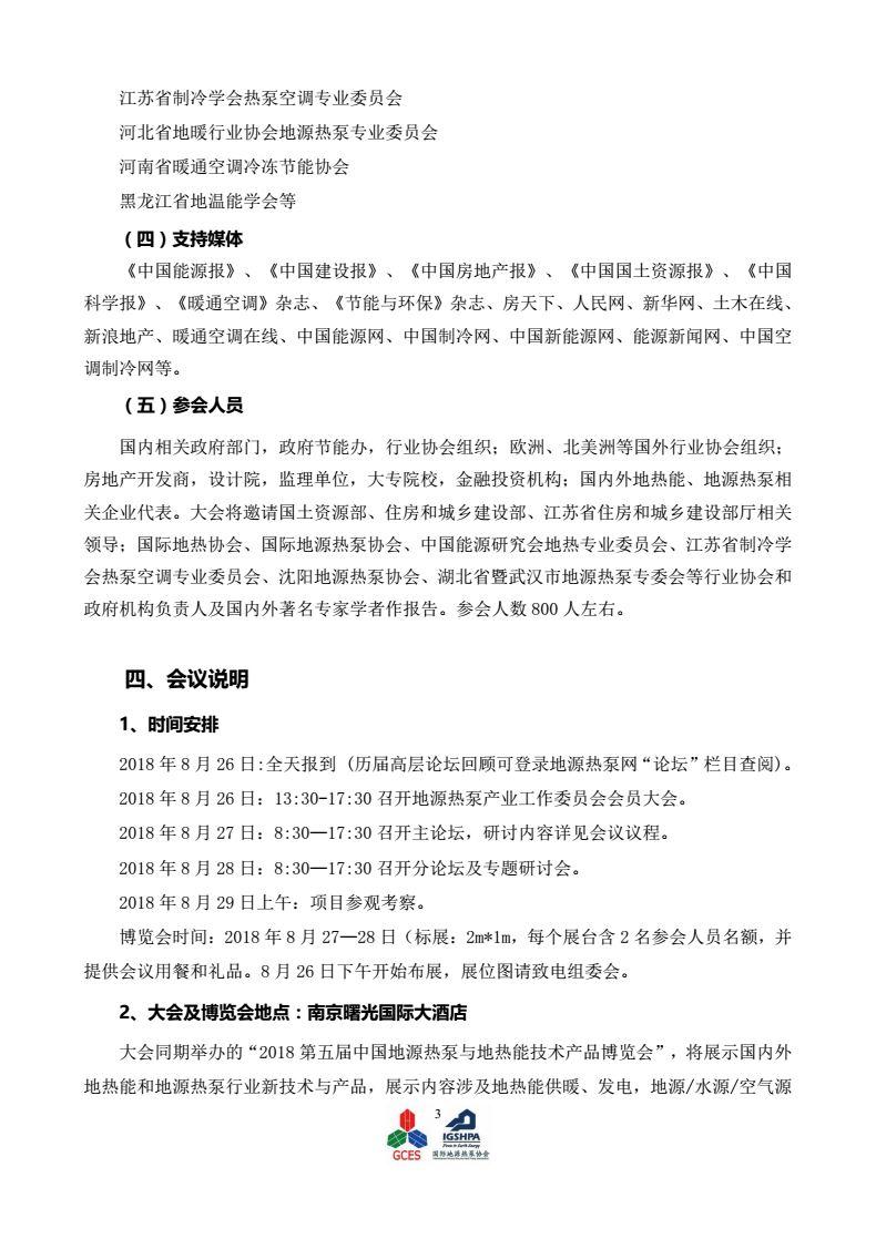 2018第十届地源热泵高层论坛文件_03_副本