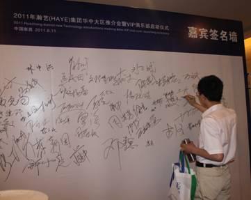 中国空调制冷网 新闻频道 综合信息 --赢在瀚艺,胜在华中--瀚艺华中